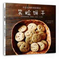 【二手旧书9成新】中岛老师的烘焙教室:笑脸饼干中岛志保9787544269193南海出版公司