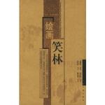 绘画笑林,上海古籍出版社,(明)冯梦龙,刘二刚绘画,杜文和选评,陈沅9787532533695
