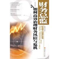 【包邮】 财务总监――如何高效治理财务风险与危机 杨和茂 9787810888974 成都西南财大出版社有限责任公司