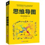 思维导图 东尼博赞系列思维训练书籍 启动大脑 逻辑思维书籍 逻辑学万万没想到快速阅读学习记忆法