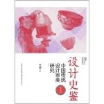 正版全新 设计史鉴:中国传统设计审美研究(审美篇)
