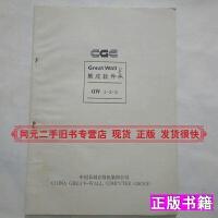 【二手9成新】长城集成软件GW123中国长城计算机集团公司中国长城计算机集团公司