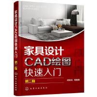 家具设计CAD绘图快速入门(第二版)谭荣伟 化学工业出版社