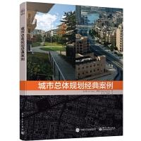城市总体规划经典案例
