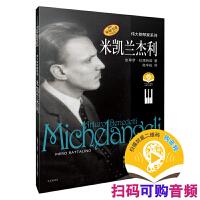 伟大的钢琴家系列:米凯兰杰利 皮耶罗・拉塔利诺,陆辛耘 9787552307634