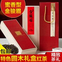 至茶至美 金骏眉小种红茶茶叶 桐木关红茶 武夷红茶 木质茶叶礼盒装 200g 包邮