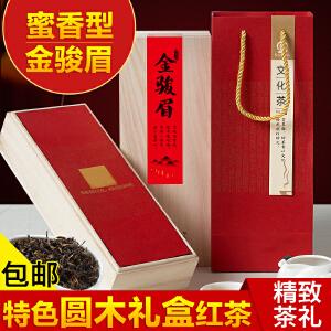 至茶至美 金骏眉特级小种红茶茶叶 桐木关红茶 武夷红茶 木质茶叶礼盒装 200g 包邮