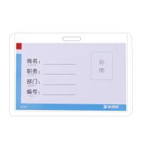 装得快 (RBD)硬胶工作证套卡套透明PVC证件加厚胸牌厂牌学生证