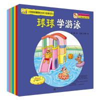一套7本儿童早教书3-6岁故事绘本书籍小狗球球健康成长亲子故事系列 球球去海边 球球学游泳