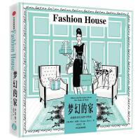 梦幻的家 时尚精灵梅根・赫斯手绘系列 梅根赫斯 著 中信出版社