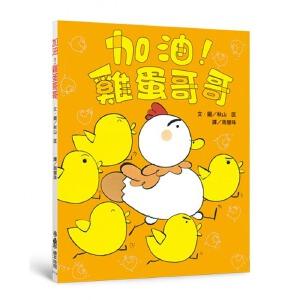 预售正版 小鲁文化图书籍加油鸡蛋哥哥二版秋山匡童书全新