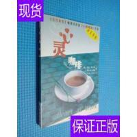 [二手旧书9成新]心灵咖啡 /贾奎琳・米勒 著;吴杰民 译;[美]?