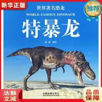 世界著名恐龙:特暴龙 瑾蔚 中国铁道出版社