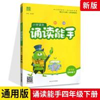 小学语文诵读能手四年级下册 2021人教部编版 通城学典诵读能手语文同步训练测试题练习册