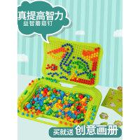 儿童蘑菇钉插板大颗粒大号益智力开发女孩积木拼图小宝宝拼插玩具