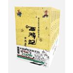 蔡志忠古典幽默漫画 西游记・后西游记