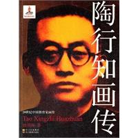 20世纪中国教育家画传:陶行知画传 储朝晖 9787540859091