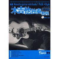 木吉他独奏教程 匹克篇 【正版图书,售后保证】