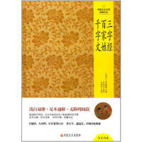 中国文化文学经典文丛--三字经�q百家姓�q千字文