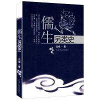 儒生另类史(插图版)