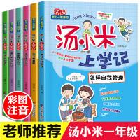 汤小米上学记全套6册注音版我上一年级啦6-8-10-12岁儿童成长励志原创漫画书小学生低年级语文阅读作文写作素材一年级