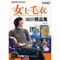 女士毛衣编织精品集--时尚篇阿瑛9787506450232中国纺织出版社
