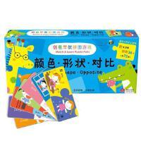 小红花创意早教拼图游戏儿童2-3-5岁 颜色形状对比益智专注力游戏训练启蒙认知撕不烂看图识字配对卡益智力开发游戏玩具