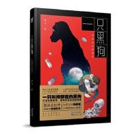 【新书店正版】一只黑狗涂飞绘长江出版社9787549247448