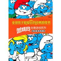 封面有磨痕-全球孩子都爱玩的经典游戏书 蓝精灵创意游戏系列蓝爸爸的任务 (比)贝约 9787544833660 接力出