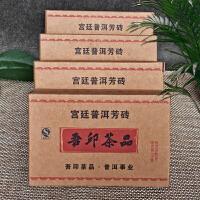 【20盒】2008年云南勐海(宫廷普洱芳砖)臻藏熟茶 100g/盒