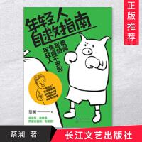 正版 年轻人自救指南 长江文艺出版社
