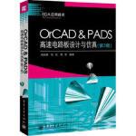 OrCAD & PADS高速电路板设计与仿真(第3版) 周润景,托平,贾雯著 9787121250309 电子工业出版
