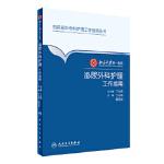 北京大学第一医院泌尿外科护理工作指南 丁炎明、谢双怡 9787117234184 人民卫生出版社