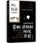 蒂姆 波顿的怪诞世界:牡蛎男孩忧郁之死 蒂姆・波顿 天津人民出版社 9787201128528