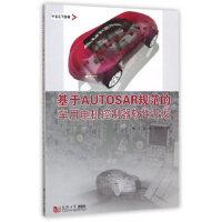 基于AUTOSAR规范的车用电机控制器软件开发朱元同济大学出版社9787560871349