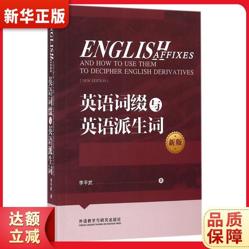 英语词缀与英语派生词(新版) 李平武  外语教学与研究出版社 全国大部分物流已经恢复发货,新华书店,品质保障