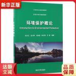 环境保护概论 张文艺、赵兴青、毛林强、欧红香、尹勇 清华大学出版社 9787302467458 新华正版 全国85%城