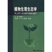 【新书店正版】植物生理生态学蒋高明高等教育出版社9787040161809