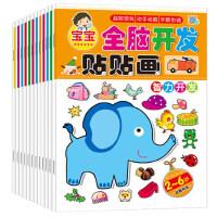 宝宝益智游戏贴纸书0-2-3-4-5-6岁幼儿童趣味贴贴画粘贴贴纸玩具7