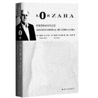 从0到ZARA:阿曼西奥的时尚王国 哈维尔・R.布兰科Xabier R. Blanco ,赫苏斯・萨尔加多 97875