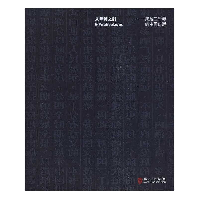 从甲骨文到E-publications——跨越三千年的中国出版 (中文,平装)
