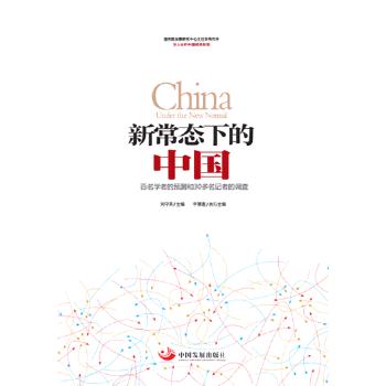 新常态下的中国