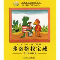 JS_青蛙弗洛格的成长故事(3-6):弗洛格找宝藏-学会战胜困难[彩图] 9787535830319 湖南少儿出版社