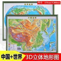 2018新版 中国地形+世界地形 3D打印立体大地图 1:18800000 中国地形图世界地图立体 三维 中国世界地理