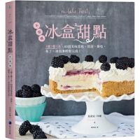 冰盒甜�c:不用烤!1��2�B3冰,80道美味蛋糕、塔派、�乾、布丁、冰淇淋�p�完成! �R可孛�_