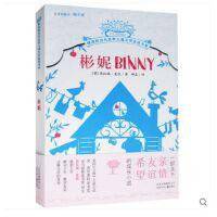 彬妮BINNY 希拉瑞麦凯插图版书籍中国儿童文学 彬妮BINNY摆渡船当代世界儿童文学金奖书系儿童成长小说亲情友谊希望