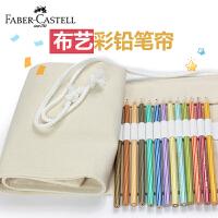 辉柏嘉彩铅笔帘 手工布艺插笔袋棉布 笔帘48色 60色 彩色铅笔包