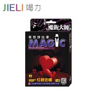 魔术红桃法师送教学 系列 近景魔术道具 玩具互动