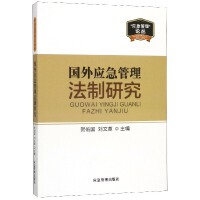 国外应急管理法制研究/应急管理论丛