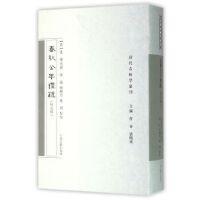 春秋公羊礼疏(外五种) 9787532575152 上海古籍出版社